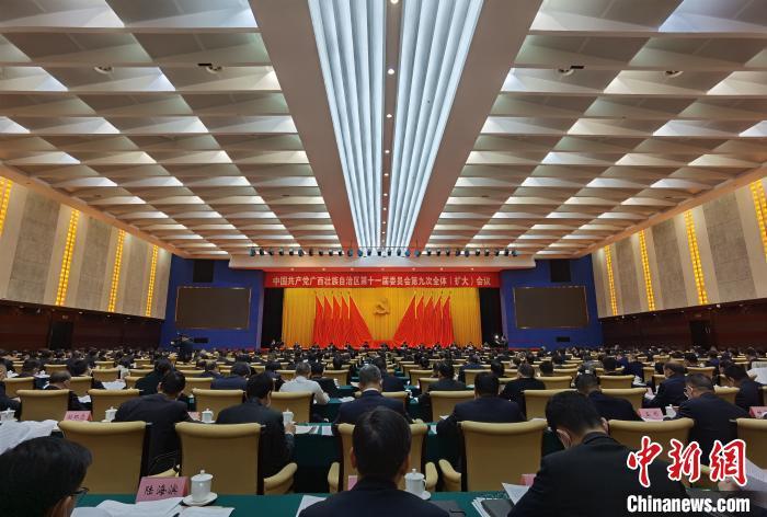 中共广西壮族自治区第十一届委员会第九次全体(扩大)会议在南宁召开。 杨陈 摄